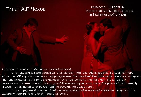 Тина спектакль для взрослых, по замечательному рассказу А.П. Чехова